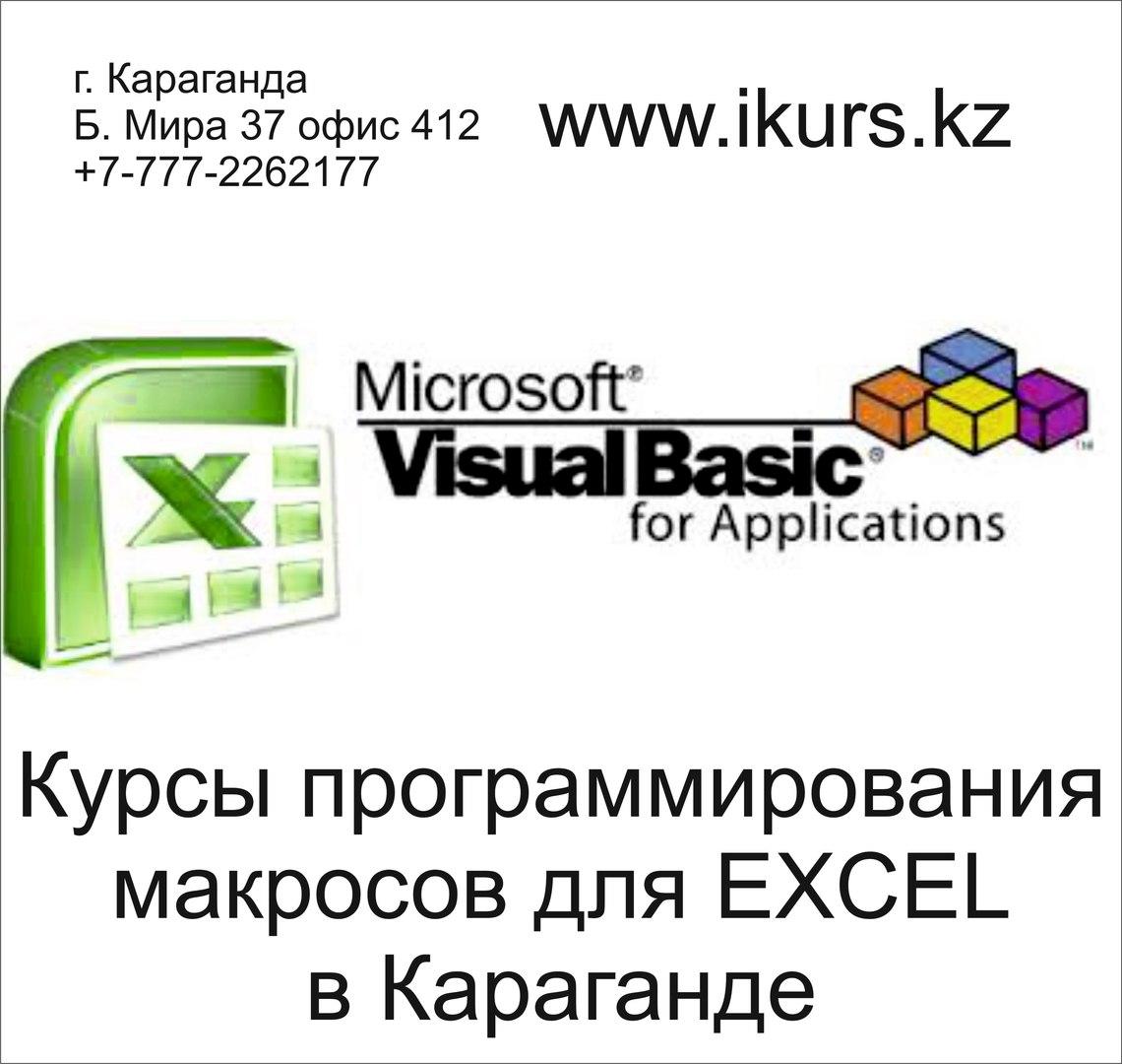Курсы программирования макросов VBA в Караганде. Обучающий центр Ikurs